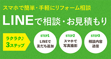 LINEで相談・お見積もり STEP1:LINEで友だち追加 → STEP2:スマホで写真撮影 → STEP3:相談内容送信